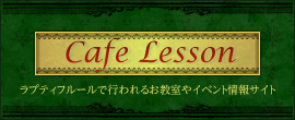 Cafe Lesson